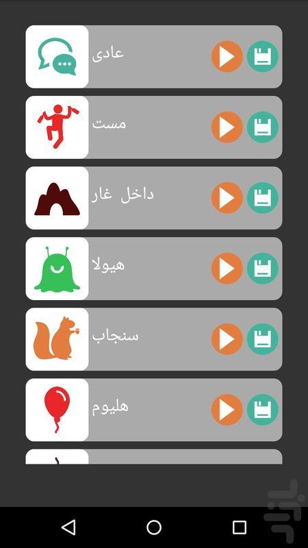 تغییر صدای واقعی با 24 فیلتر - عکس برنامه موبایلی اندروید