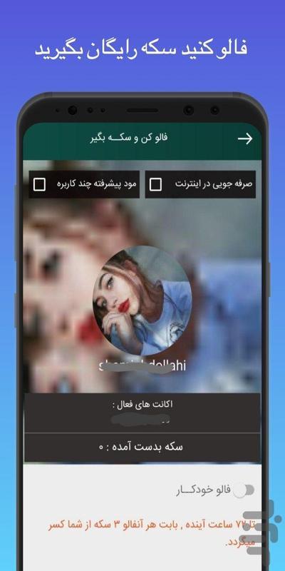 لایک بگیر اینستاگرام تاپ لایک - عکس برنامه موبایلی اندروید