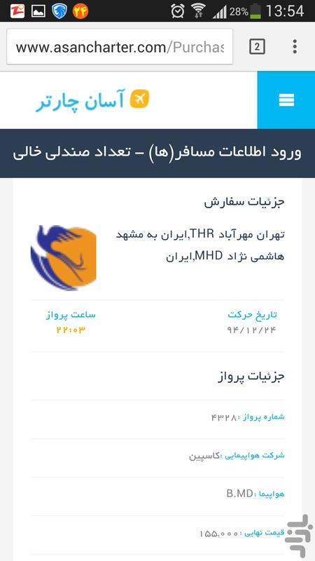 asancharter - Image screenshot of android app