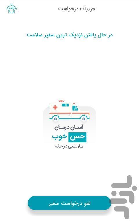 آسان درمان - عکس برنامه موبایلی اندروید
