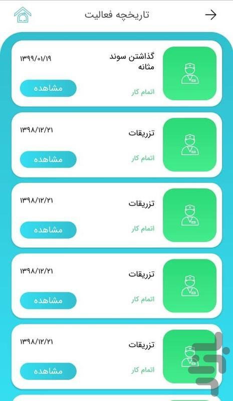 آسان درمان همکار - عکس برنامه موبایلی اندروید