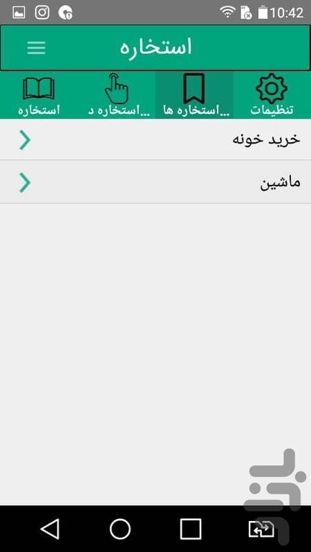 استخاره - عکس برنامه موبایلی اندروید