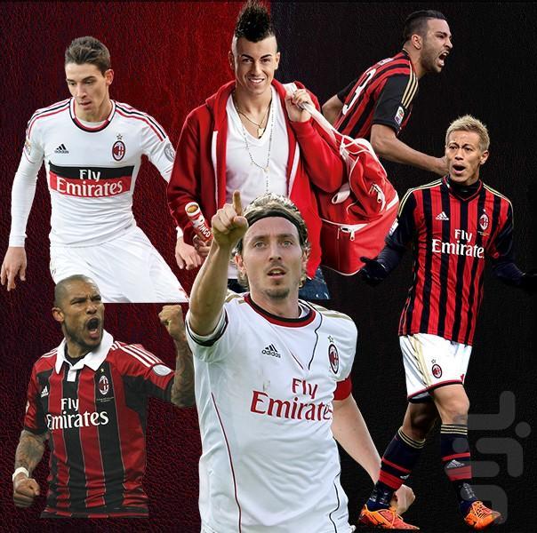 باشگاه فوتبال میلان - عکس برنامه موبایلی اندروید
