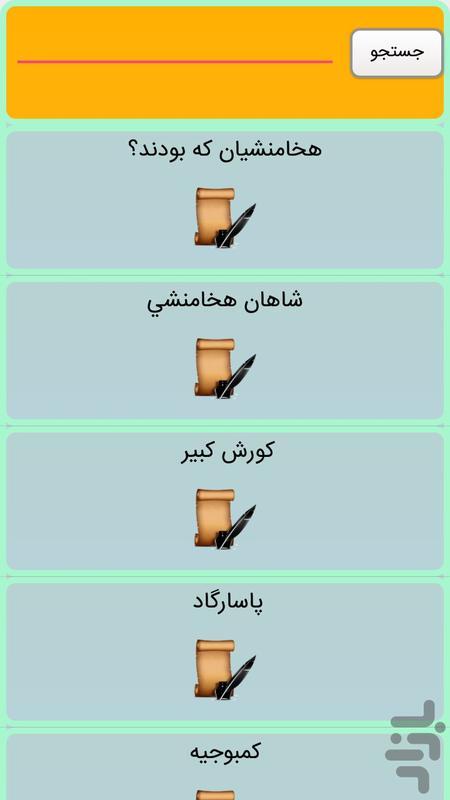 تاریخ 12 هزار ساله ایران - عکس برنامه موبایلی اندروید
