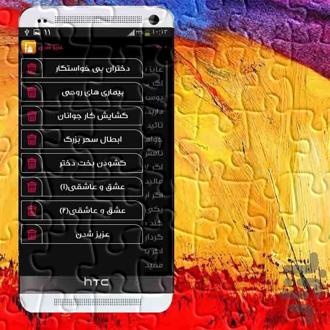 بهترین دعاهای عاشقی - عکس برنامه موبایلی اندروید