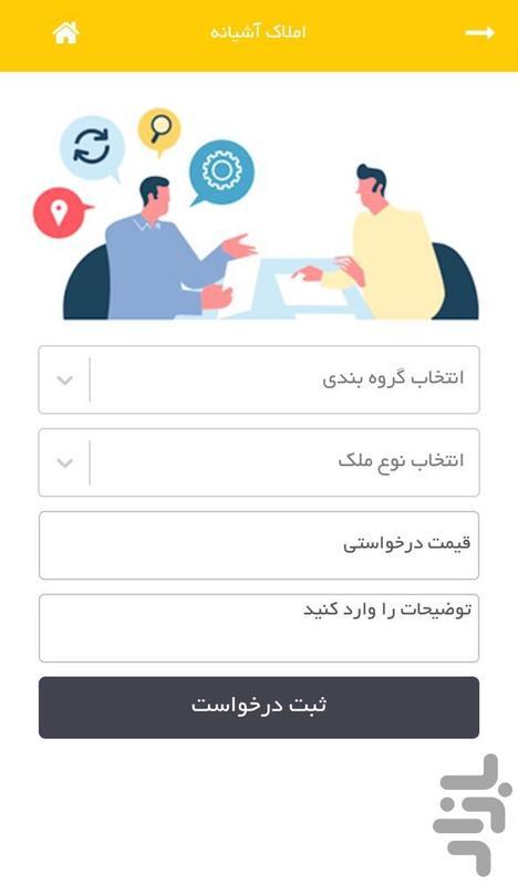 املاک آشیانه - عکس برنامه موبایلی اندروید