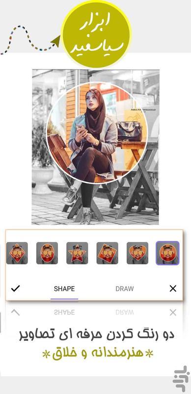 ویرایشگر تصاویر-پیشرفته👑 - عکس برنامه موبایلی اندروید