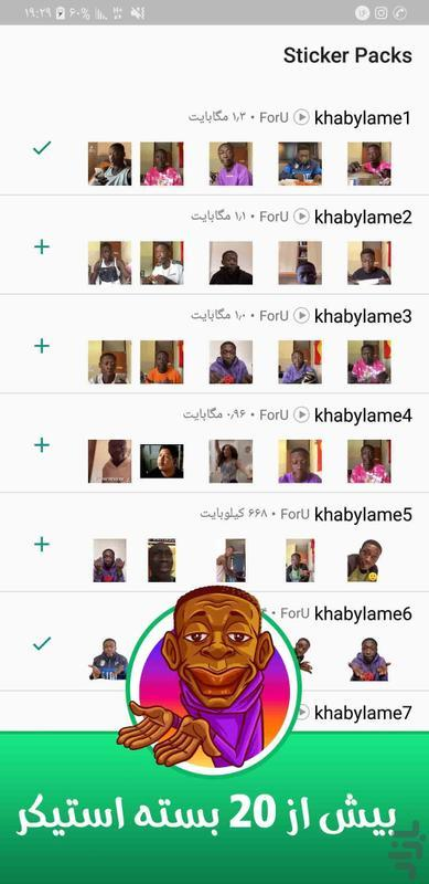 استیکر متحرک واتساپ خابی-Khaby Lame - عکس برنامه موبایلی اندروید