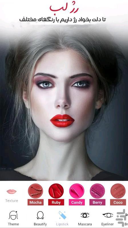 میکاپ و آرایش صورت-پیشرفته - عکس برنامه موبایلی اندروید