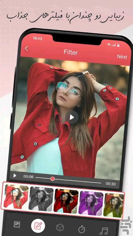 میکس عکس و فیلم با آهنگ-حرفه ای - عکس برنامه موبایلی اندروید