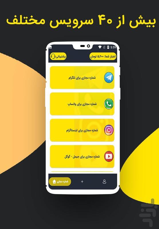 شماره مجازی - عکس برنامه موبایلی اندروید