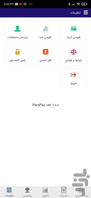 پارس پی - عکس برنامه موبایلی اندروید