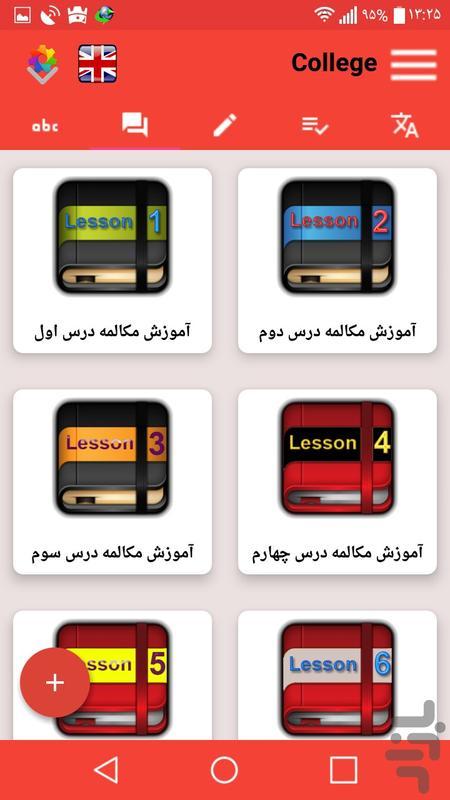 آموزش زبان کالج (تمامی زبان ها) - عکس برنامه موبایلی اندروید