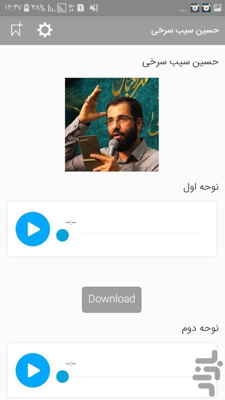گلچین نوحه - Image screenshot of android app