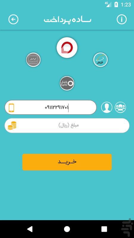 ساده پرداخت - عکس برنامه موبایلی اندروید