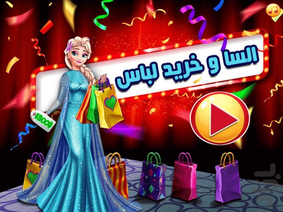 بازی السا و خرید لباس - عکس بازی موبایلی اندروید