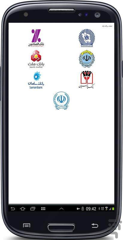 آبفا منطقه 4 - عکس برنامه موبایلی اندروید