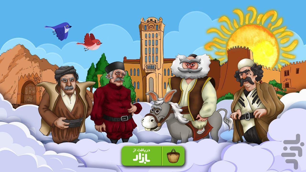 بازی کلمات ( کدخدا ) - عکس بازی موبایلی اندروید