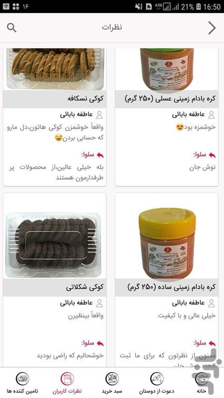 سلوا فروشگاه محصولات سالم و روستایی - عکس برنامه موبایلی اندروید