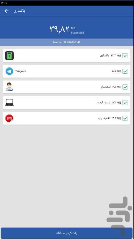 پاکسازی - عکس برنامه موبایلی اندروید