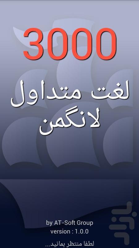 3000 لغت متداول لانگمن - عکس برنامه موبایلی اندروید