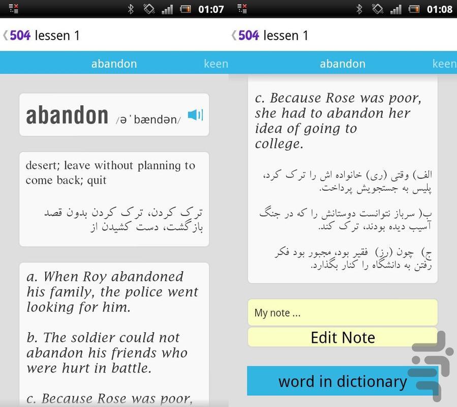 504 لغت ضروری - عکس برنامه موبایلی اندروید