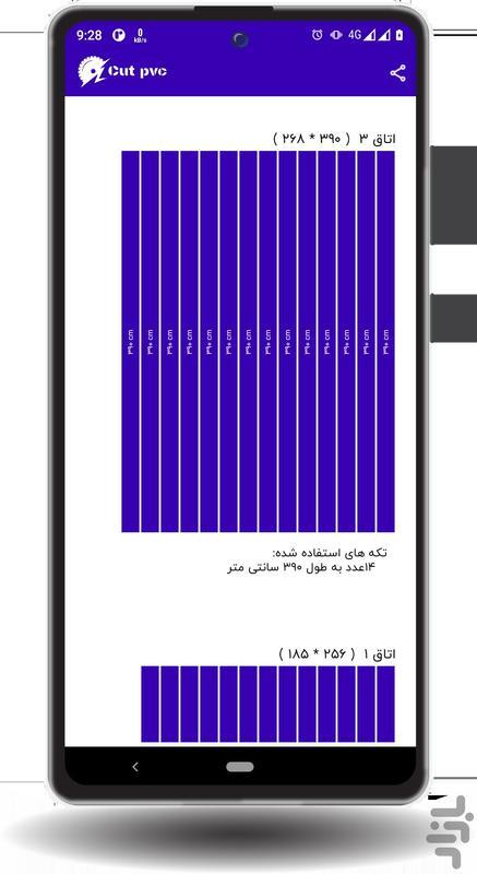 برش پیویسی - عکس برنامه موبایلی اندروید