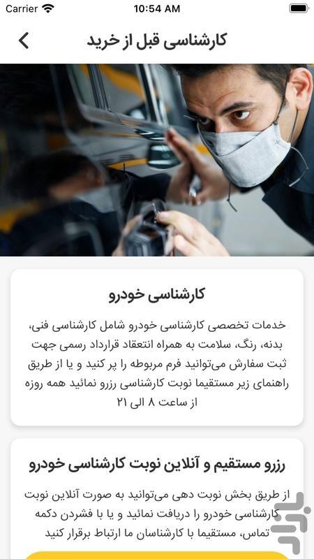 اتوشناس - عکس برنامه موبایلی اندروید