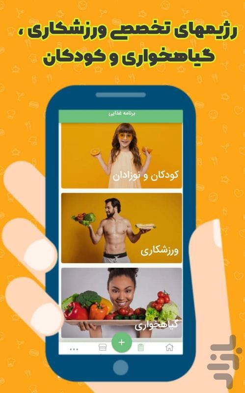 کالری شمار باریکا رژیم لاغری چاقی - عکس برنامه موبایلی اندروید