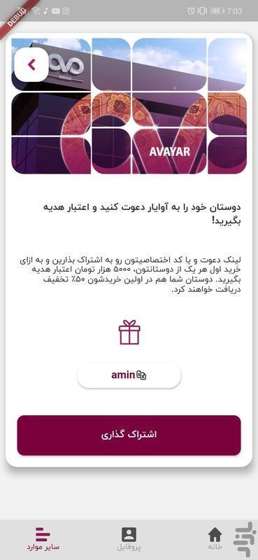 آوایار راهنمای گردشگری صوتی ایران - عکس برنامه موبایلی اندروید