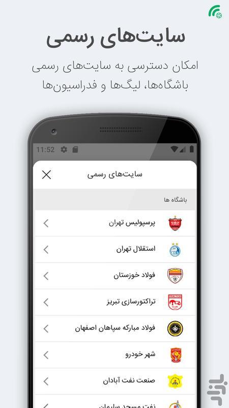 پاتوپ - عکس برنامه موبایلی اندروید