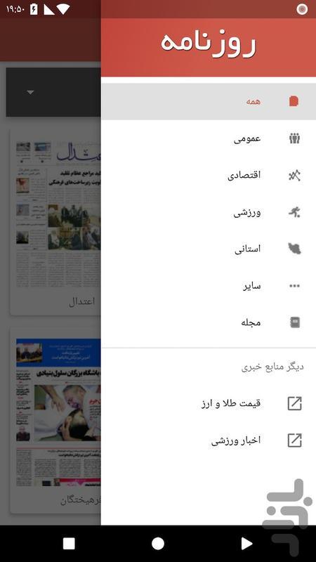 روزنامه - عکس برنامه موبایلی اندروید