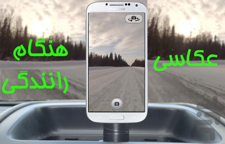 عکاسی با سوت - عکس برنامه موبایلی اندروید
