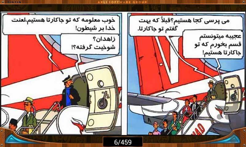 ماجراهای تن تن - پرواز شماره ۷۱۴ - عکس برنامه موبایلی اندروید