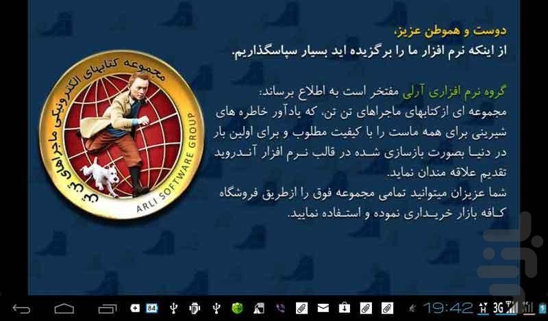 ماجراهای تن تن - سيگارهاي فرعون - عکس برنامه موبایلی اندروید