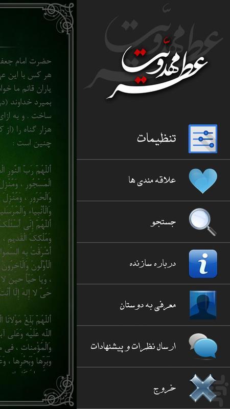 عطر مهدویّت (صحیفه مهدیّه) - عکس برنامه موبایلی اندروید
