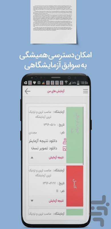 آزمایش آنلاین - عکس برنامه موبایلی اندروید