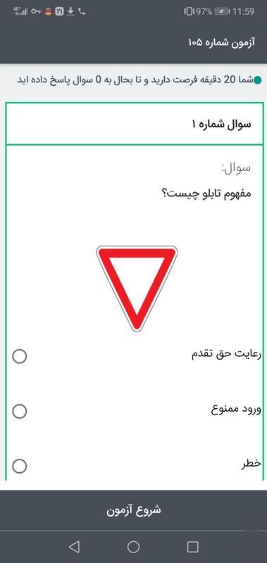 آزمون آیین نامه رانندگی97 - عکس برنامه موبایلی اندروید