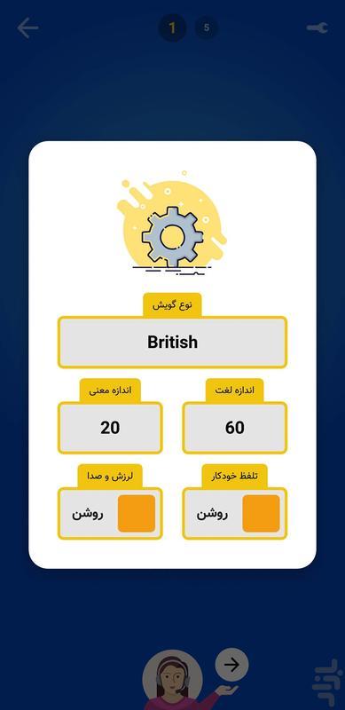 انگلیسی را قورت بده! - عکس برنامه موبایلی اندروید