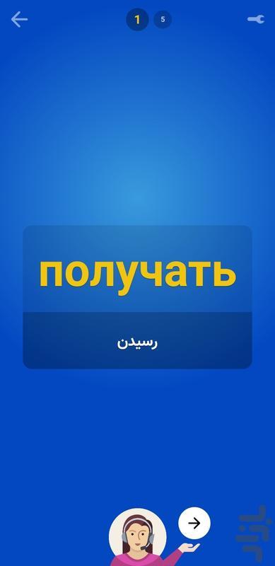 روسی را قورت بده! - عکس برنامه موبایلی اندروید