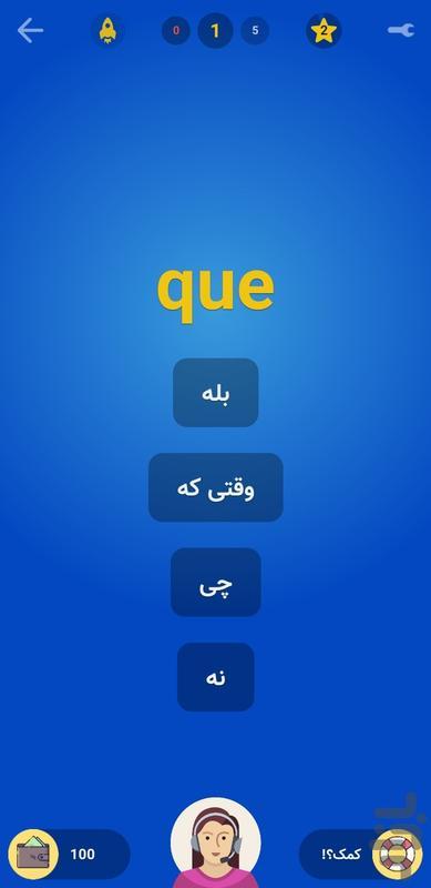 اسپانیایی را قورت بده! - عکس برنامه موبایلی اندروید