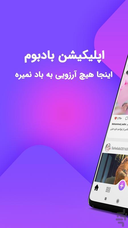 بادبوم   دنیای سرگرمی کودک و نوجوان - عکس برنامه موبایلی اندروید