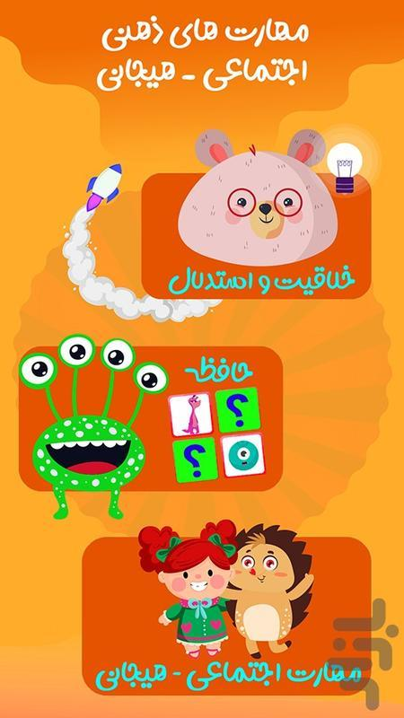بازیتو - آموزش های تعاملی کودکان - عکس بازی موبایلی اندروید