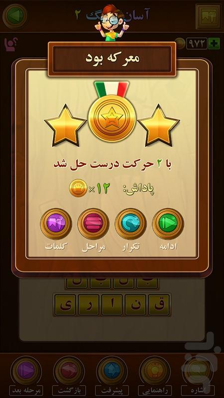 گنج یاب - عکس بازی موبایلی اندروید