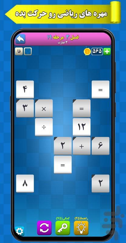 جدول ریاضی - عکس بازی موبایلی اندروید