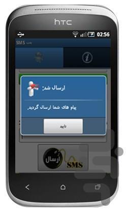 بمب SMS - عکس برنامه موبایلی اندروید