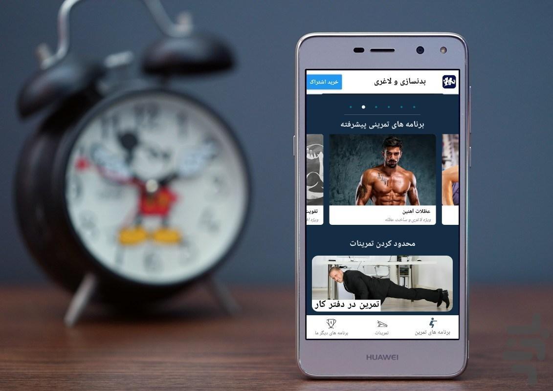 بدنسازی و لاغری - عکس برنامه موبایلی اندروید