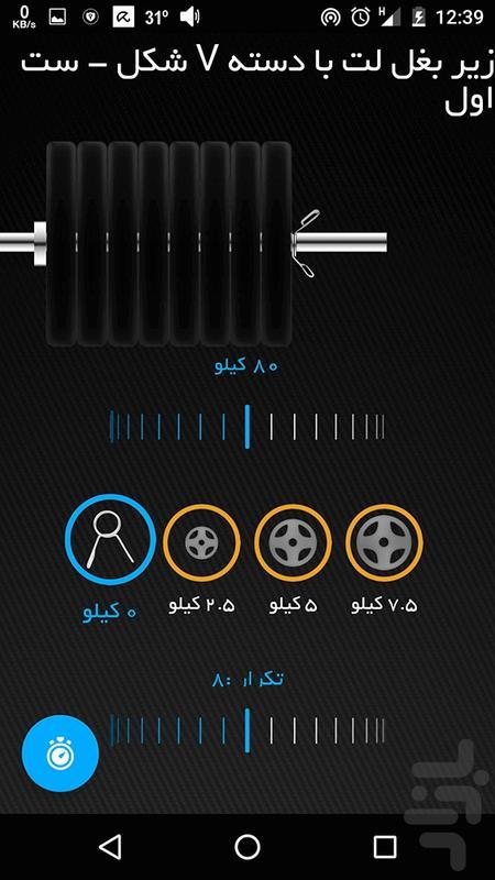 بدنساز 98 ( بدنسازی حرفه ای ) - عکس برنامه موبایلی اندروید
