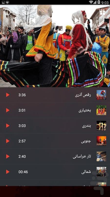 آهنگ های شاد محلی - عکس برنامه موبایلی اندروید