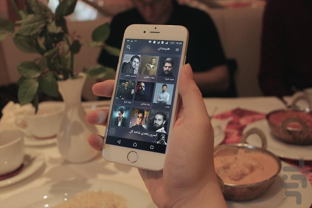 آوا موزیک - عکس برنامه موبایلی اندروید